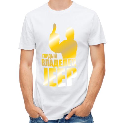 Мужская футболка полусинтетическая  Фото 01, Гордый владелец Jeep