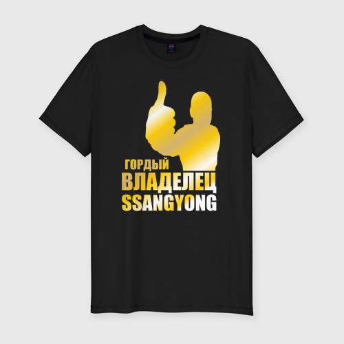 Гордый владелец SsangYong