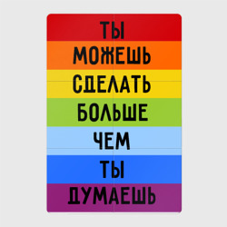 Ты можешь больше - интернет магазин Futbolkaa.ru