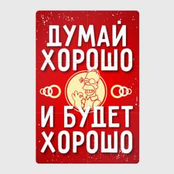 Думай хорошо - интернет магазин Futbolkaa.ru