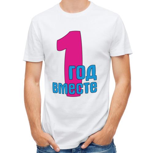 Мужская футболка полусинтетическая  Фото 01, 1 год вместе