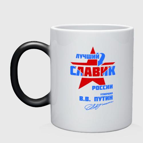 Лучший Славик России