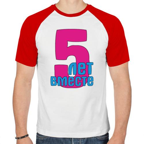 Мужская футболка реглан  Фото 01, 5 лет вместе (парные)