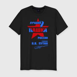 Лучший Пашка России