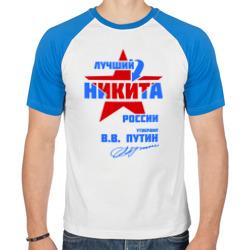 Лучший Никита России