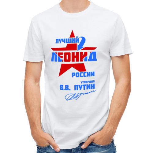 Мужская футболка полусинтетическая  Фото 01, Лучший Леонид России