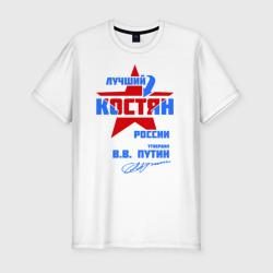 Лучший Костян России