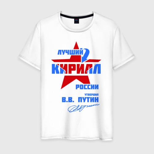 Лучший Кирилл России