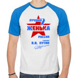 Лучший Женька России