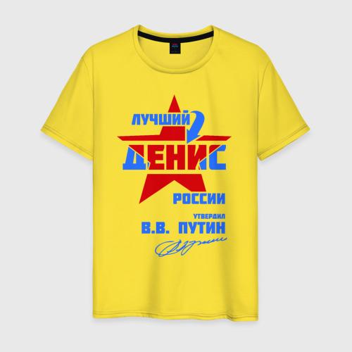 Лучший Денис России