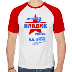 Лучший Владик России