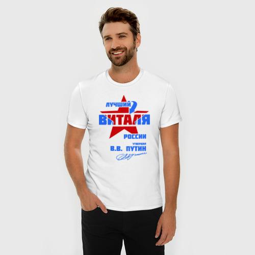 Мужская футболка премиум  Фото 03, Лучший Виталя России