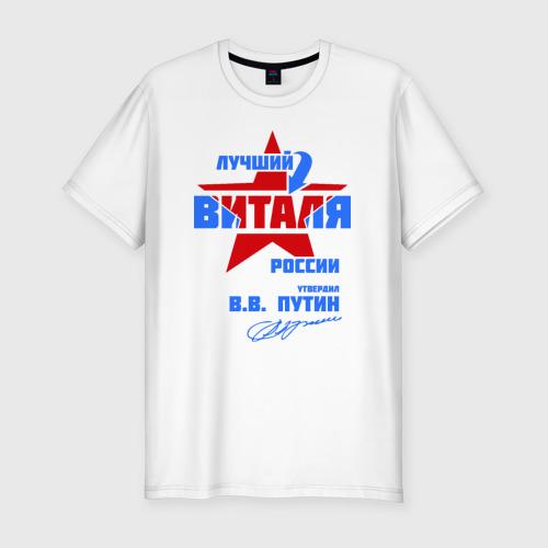 Мужская футболка премиум  Фото 01, Лучший Виталя России