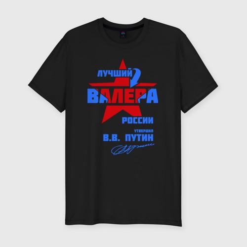 Лучший Валера России