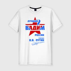 Лучший Вадим России