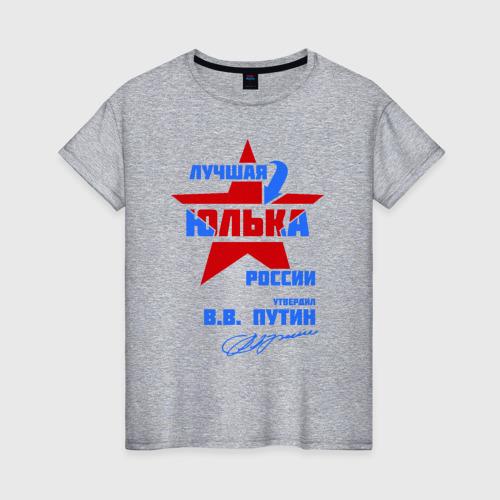 Лучшая Юлька России