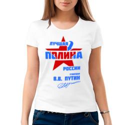 Лучшая Полина России