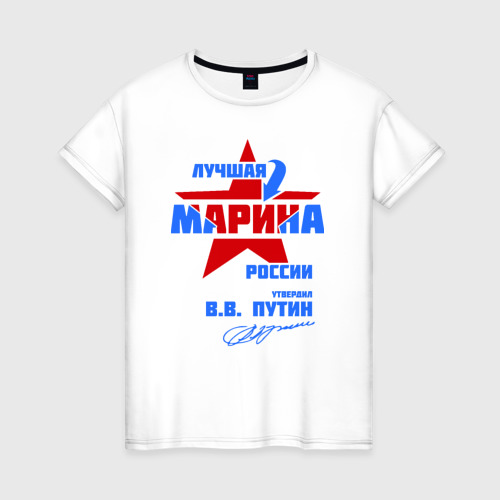 Лучшая Марина России