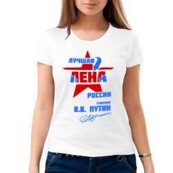 Лучшая Лена России