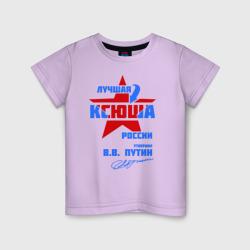 Лучшая Ксюша России