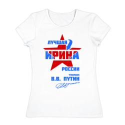 Лучшая Ирина России
