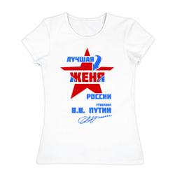 Лучшая Женя России