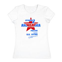 Лучшая Анжелика России