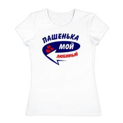 Пашенька мой любимый - интернет магазин Futbolkaa.ru