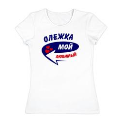 Олежка мой любимый - интернет магазин Futbolkaa.ru
