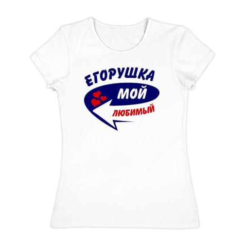 Женская футболка хлопок  Фото 01, Егорушка мой любимый