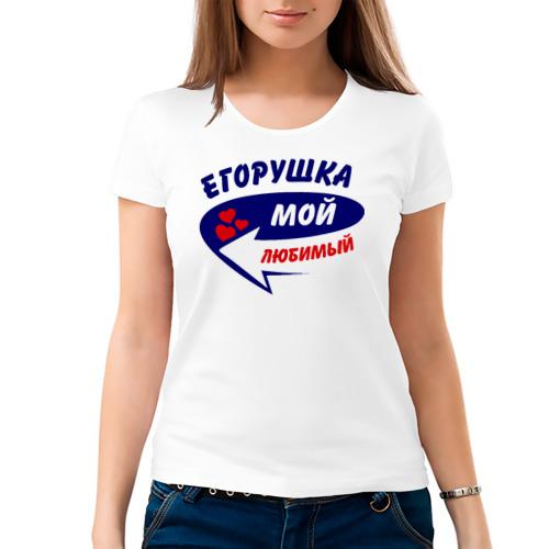 Женская футболка хлопок  Фото 03, Егорушка мой любимый