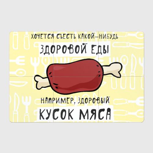 Магнитный плакат 3Х2 Здоровая еда