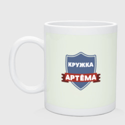 Кружка Артёма