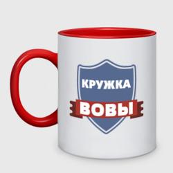 Кружка Вовы - интернет магазин Futbolkaa.ru