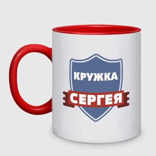 Кружка Сергея