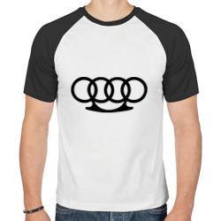 Audi кастет