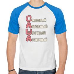 Комплименты к имени Саша - интернет магазин Futbolkaa.ru