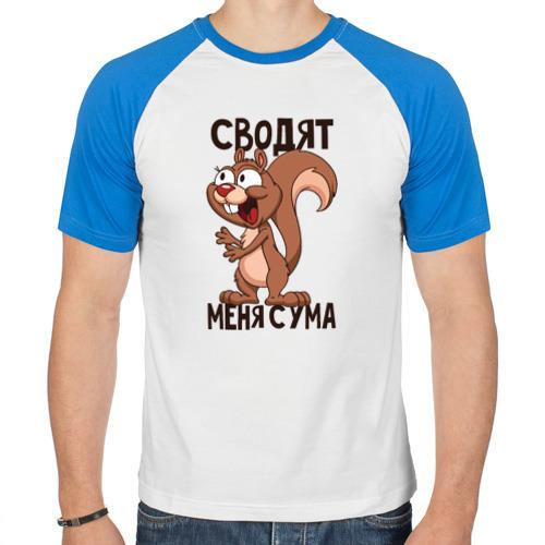 "Мужская футболка-реглан ""Сводят меня с ума"" - 1"