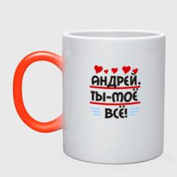 Андрей ты мое все