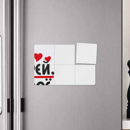 Магнитный плакат 3Х2 Андрей ты мое все Фото 01