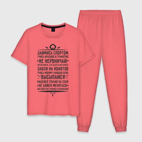 Мужская пижама хлопок Умные слова. Надписи. XXXL фото