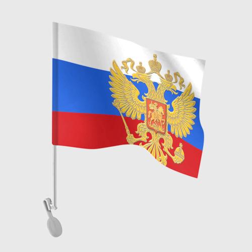 Флаг для автомобиля Флаг и герб РФ
