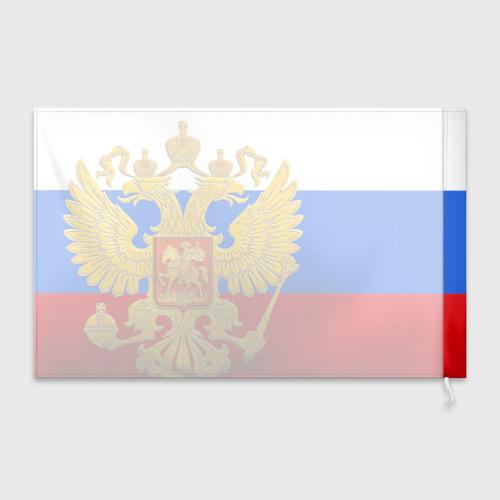Флаг 3D Флаг и герб РФ Фото 01
