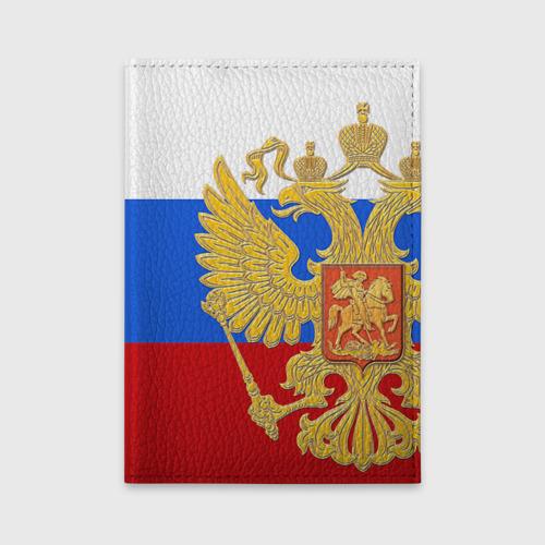 Обложка для автодокументов Флаг и герб РФ