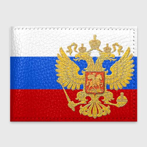 Обложка для студенческого билета Флаг и герб РФ