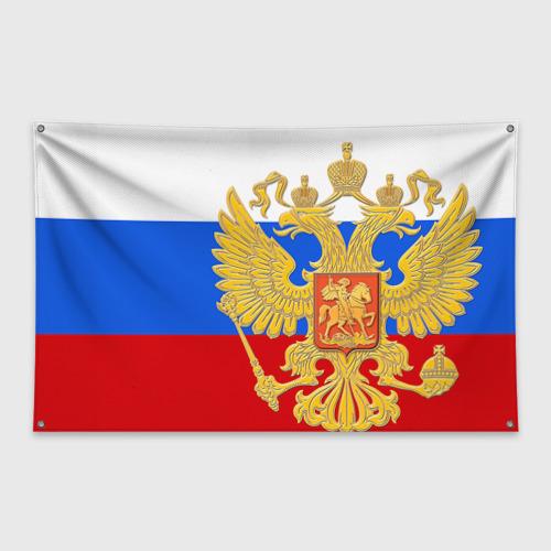 Флаг-баннер Флаг и герб РФ Фото 01