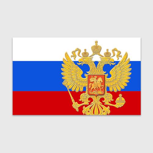 Бумага для упаковки 3D Флаг и герб РФ
