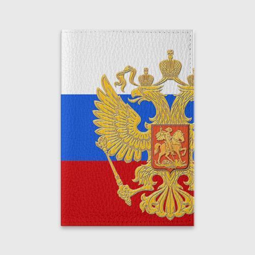 Обложка для паспорта матовая кожа Флаг и герб РФ
