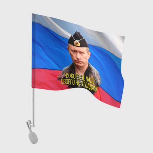 Флаг для автомобиля Путин