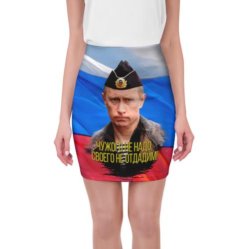 Мини-юбка 3D Путин от Всемайки